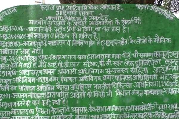 जशपुर में इन गांवों के आदिवासियों का ऐलान, अब यहां हमारी सरकार