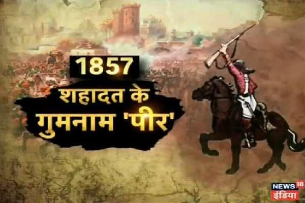 शहीद पीर अली खां... 1857 क्रांति का योद्धा, जिससे खौफ खाते थे अंग्रेज