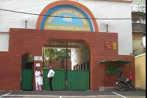 योग दिवस : बिहार स्कूल ऑफ योग के कारण 'योगनगरी' के नाम से जाता है मुंगेर