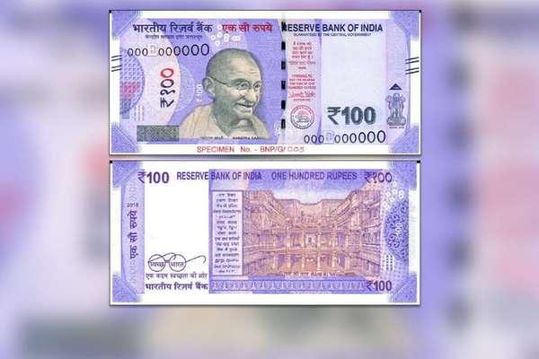 ऐसा होगा 100 रुपये का नया नोट, RBI जल्द करेगा जारी