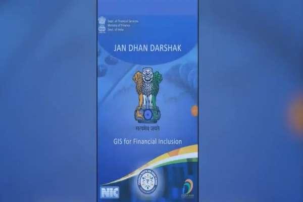 बैंक की ब्रांच जाए बिना ही 59 मिनट में मिलेगा लोन, लॉन्च हुई Jandhan Darshak ऐप