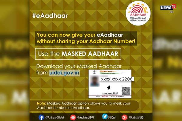 अब कोई नहीं देख पाएगा आपका आधार नंबर, UIDAI ने पेश किया मास्क्ड आधार