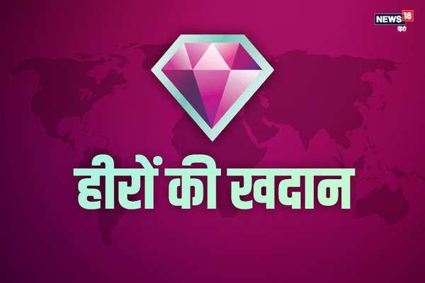दुनिया में डायमंड के टॉप-10 खरीदारों में शामिल हुआ भारत!