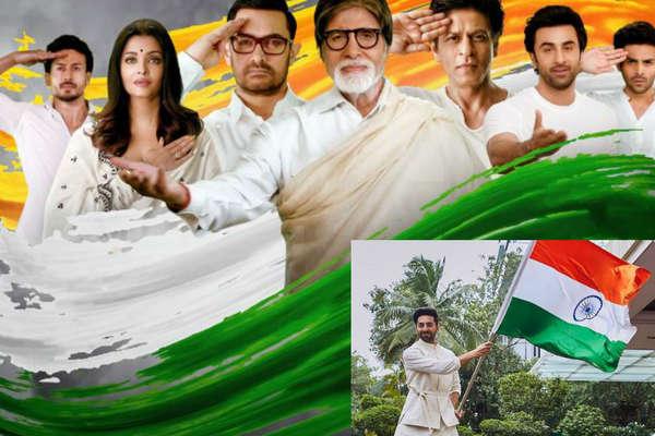 बॉलीवुड ने दी स्वतंत्रता दिवस और रक्षाबंधन की बधाइयां