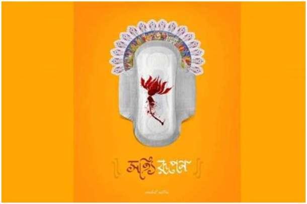 देवी दुर्गा का सैनिटरी पैड वाला पोस्टर बनाया तो लोगों ने किया ट्रोल, कहा- 'एंटी नेशनल'