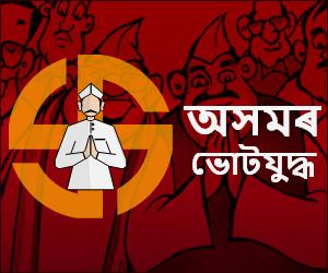 Assam Election 2020