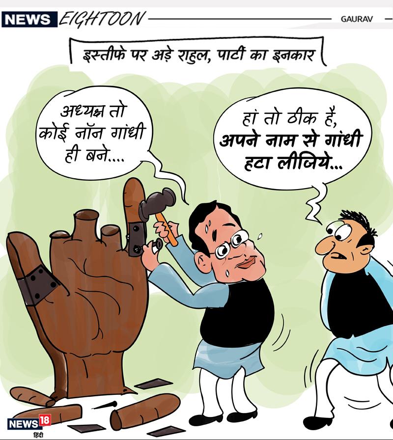 गांधी भले ना रहे, अध्यक्ष तो राहुल ही रहेंगे....